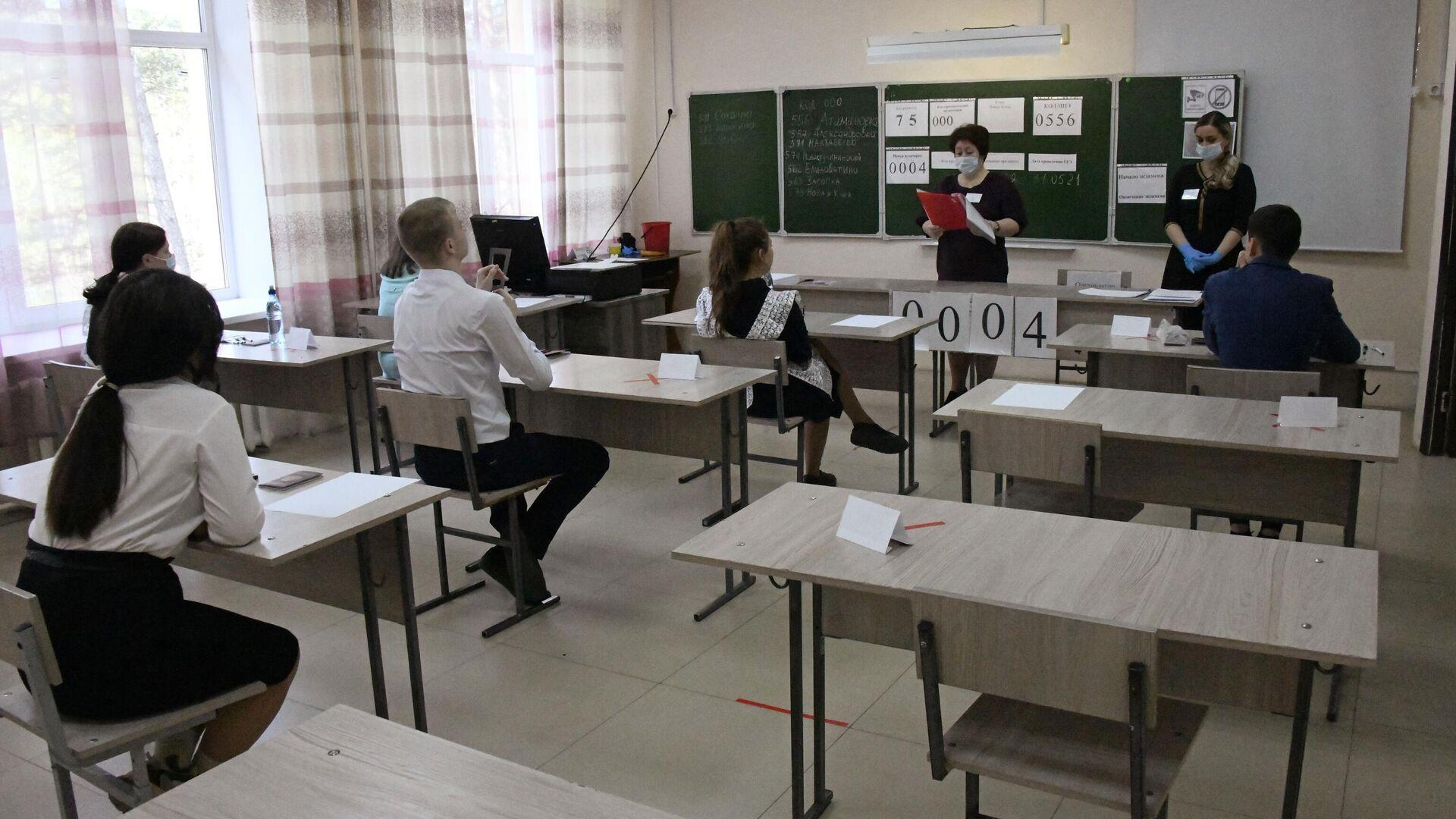 Ученики перед началом единого государственного экзамена - РИА Новости, 1920, 22.06.2021