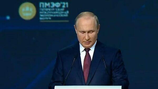 Президент РФ Владимир Путин принимает участие в Петербургском международном экономическом форуме - 2021