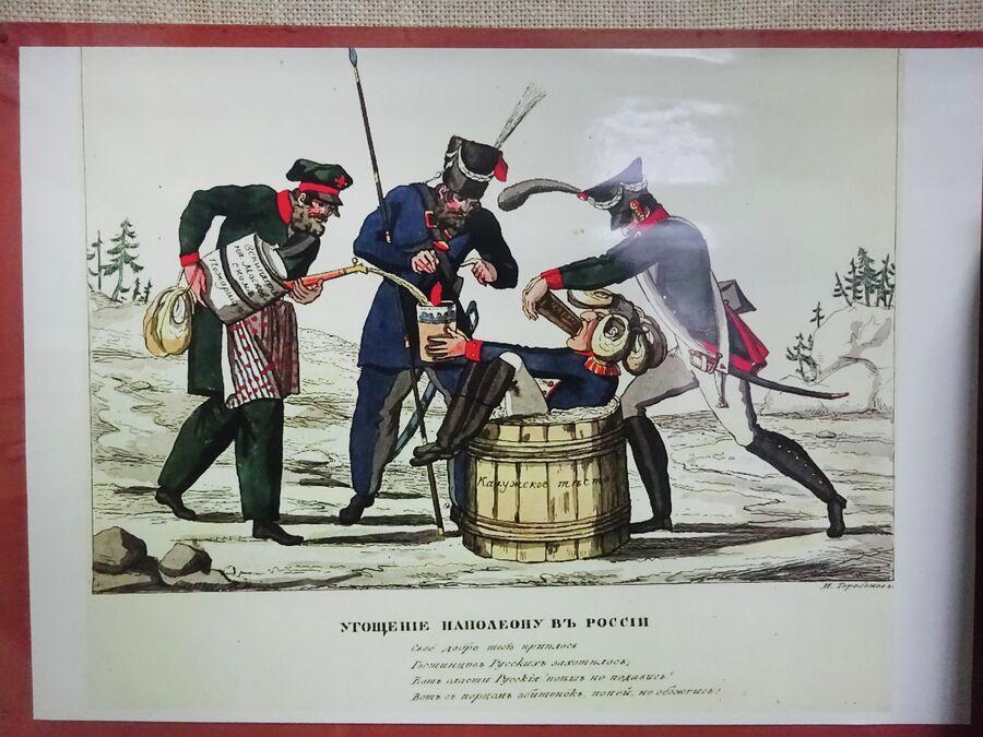 Краеведческий музей. Карикатура 1812 года