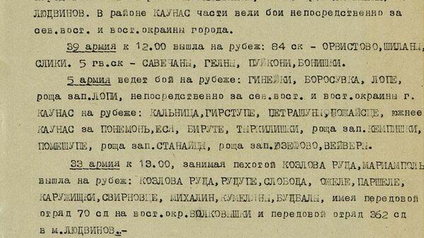 Из Журнала боевых действия 65-го стрелкового корпуса