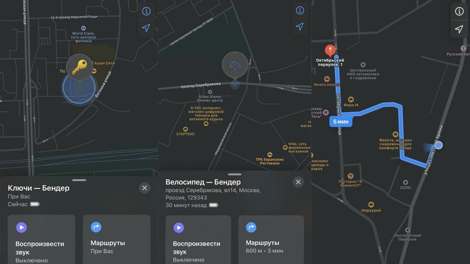 Обзор метки Apple AirTag: как не потеряться и не стать жертвой шпионажа