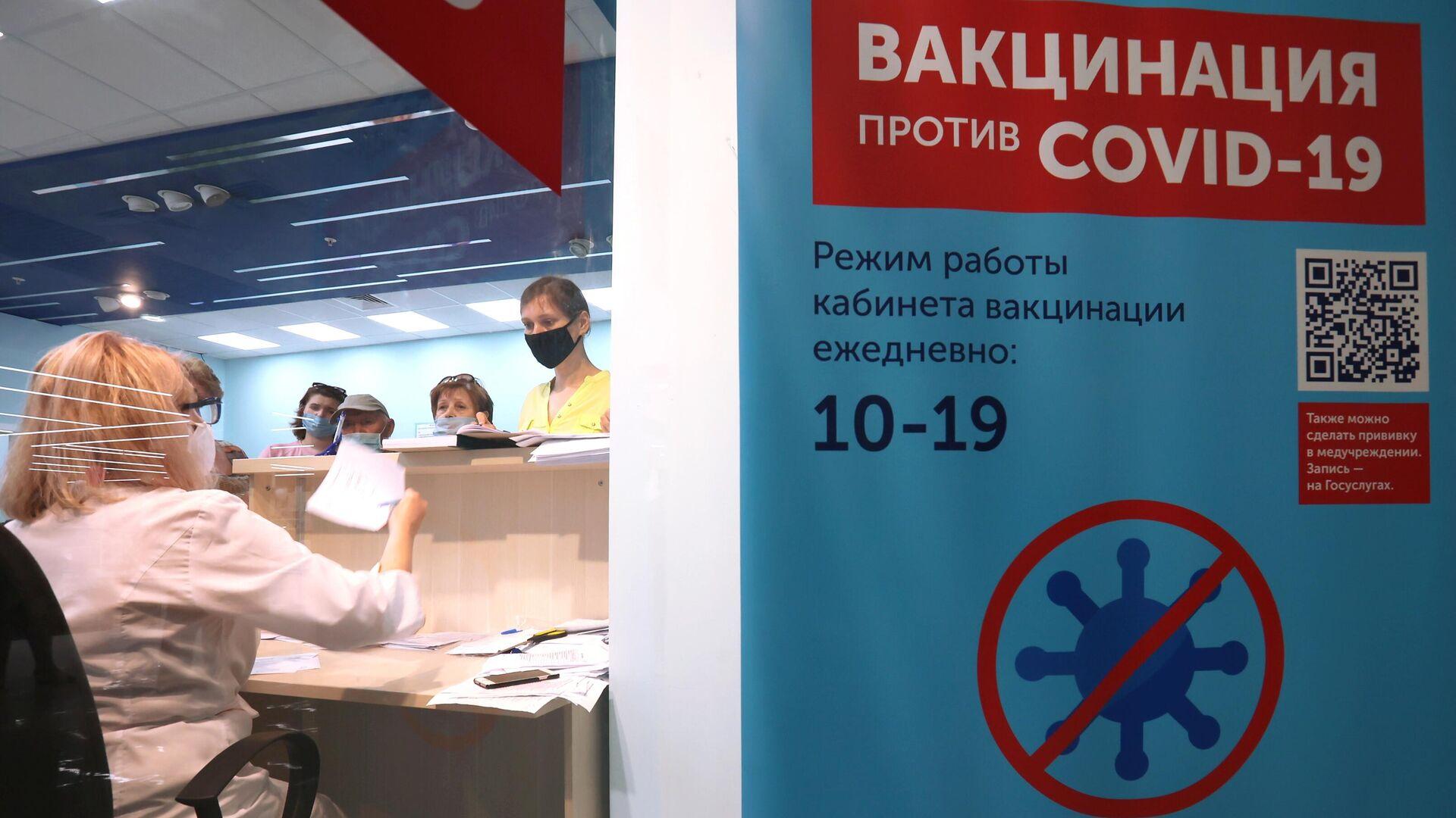 Люди в пункте вакцинации против COVID-19 - РИА Новости, 1920, 19.06.2021