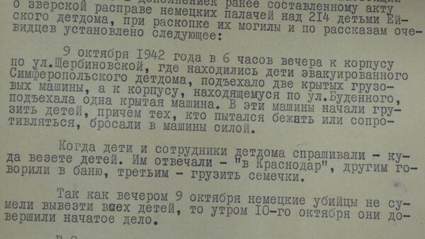 Поисковики с помощью новых документов будут искать могилу детей, убитых нацистами в Ейске