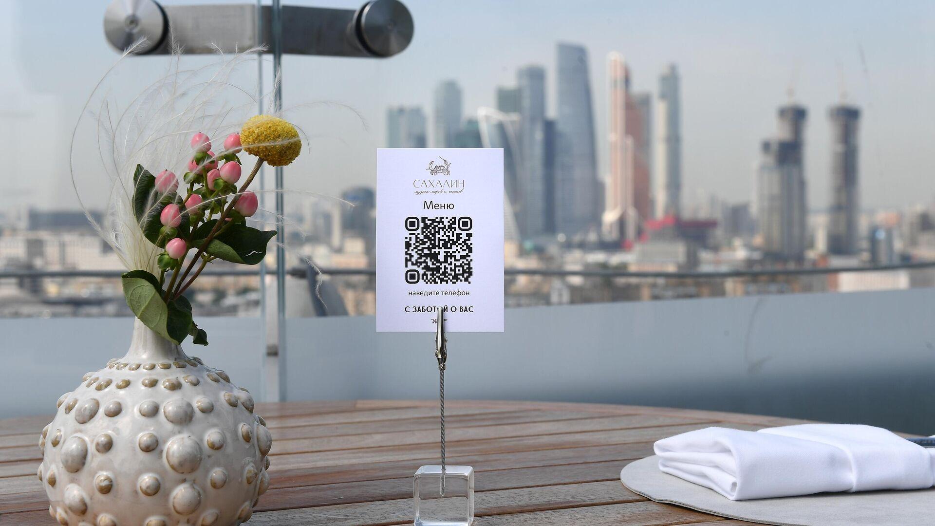 Электронное меню (QR код) на столике летней веранды ресторана Сахалин в Москве - РИА Новости, 1920, 05.07.2021