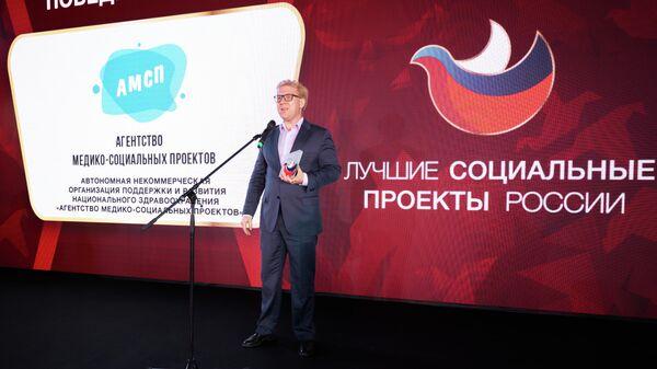 Награждение лауреата премии Лучшие социальные проекты России АНО Агентство медико-социальных проектов