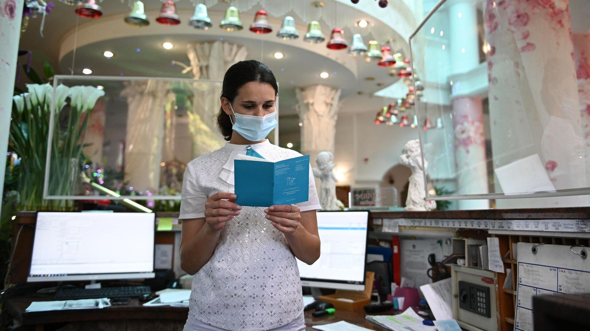 Сотрудница санатория проверяет сертификат о вакцинации от CoVID-19 у гостьи - РИА Новости, 1920, 02.08.2021