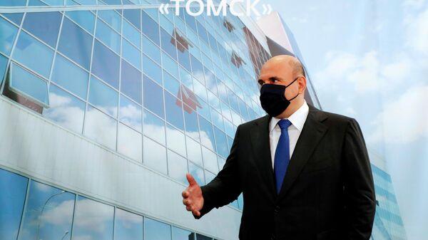 Председатель правительства РФ Михаил Мишустин во время посещения Особой экономической зоны (ОЭЗ) технико-внедренческого типа Томск
