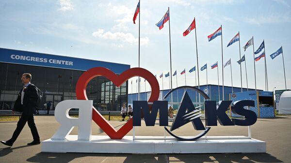 Международный авиационно-космический салон МАКС-2021