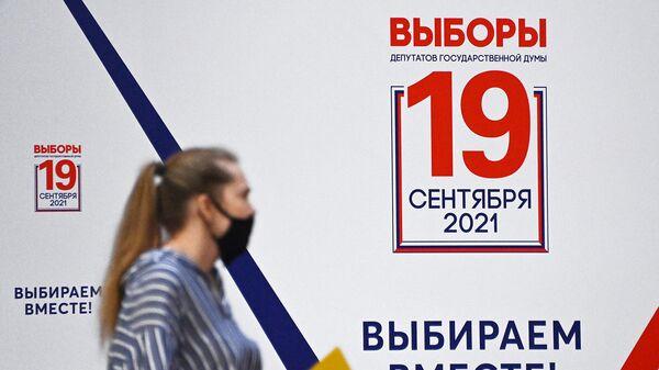 Информационный рекламный щит о выборах депутатов Государственной Думы РФ