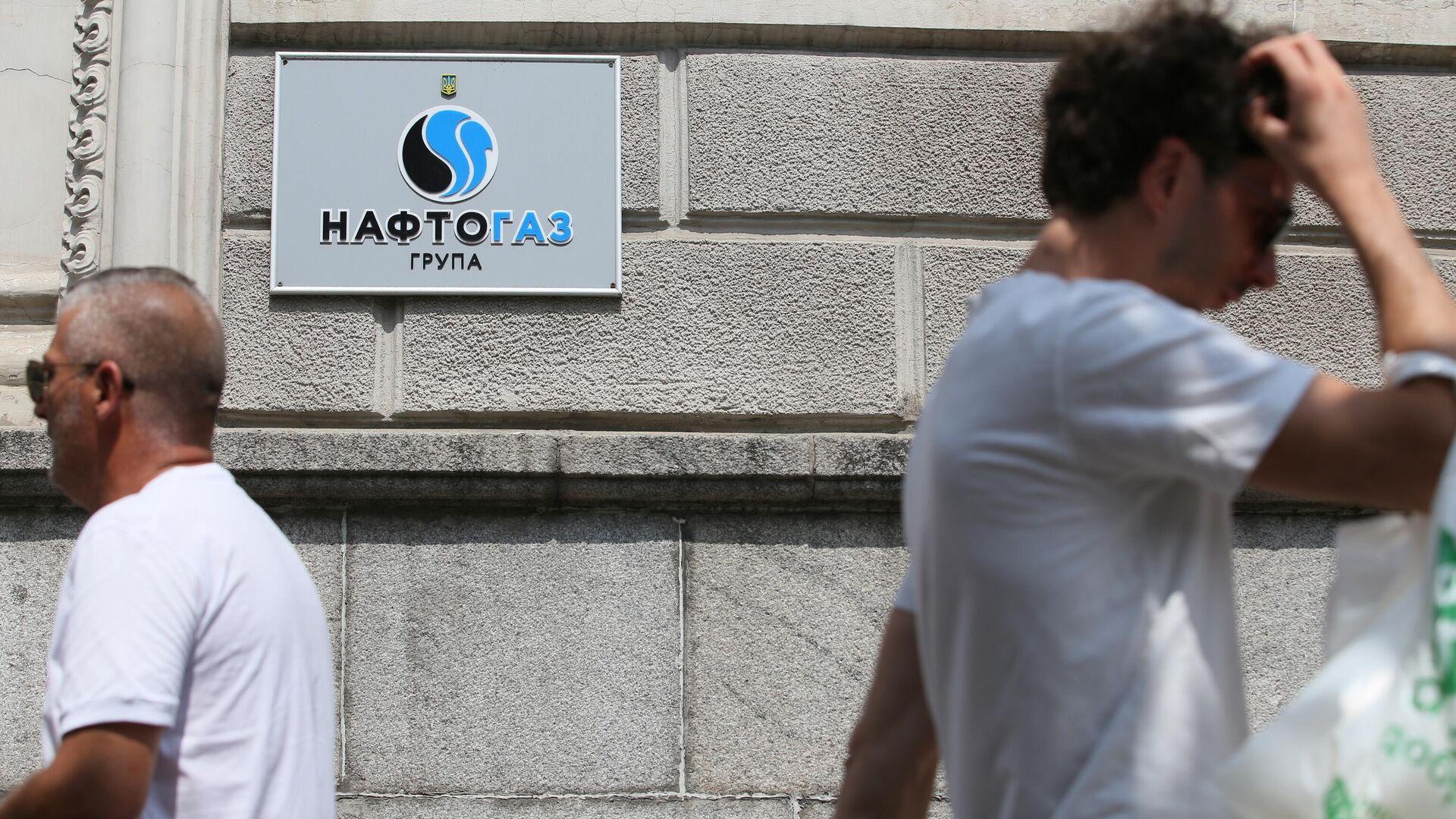 Здание национальной акционерной компании Нафтогаз-Украины - РИА Новости, 1920, 04.08.2021
