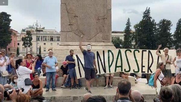Акция против введения санитарных пропусков в Риме