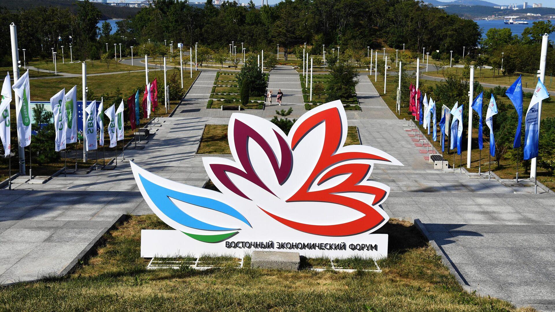 Во Владивостоке сегодня стартовал Восточный экономический форум