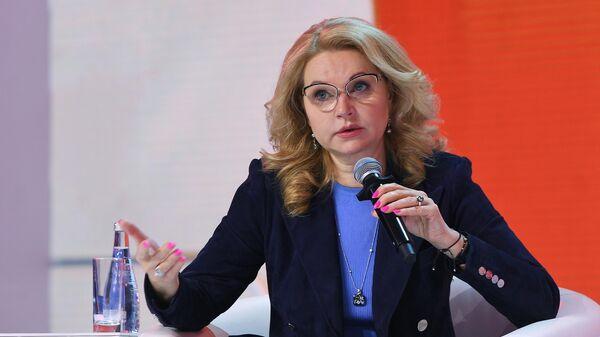 Заместитель председателя правительства РФ Татьяна Голикова принимает участие в просветительском марафоне Новое Знание