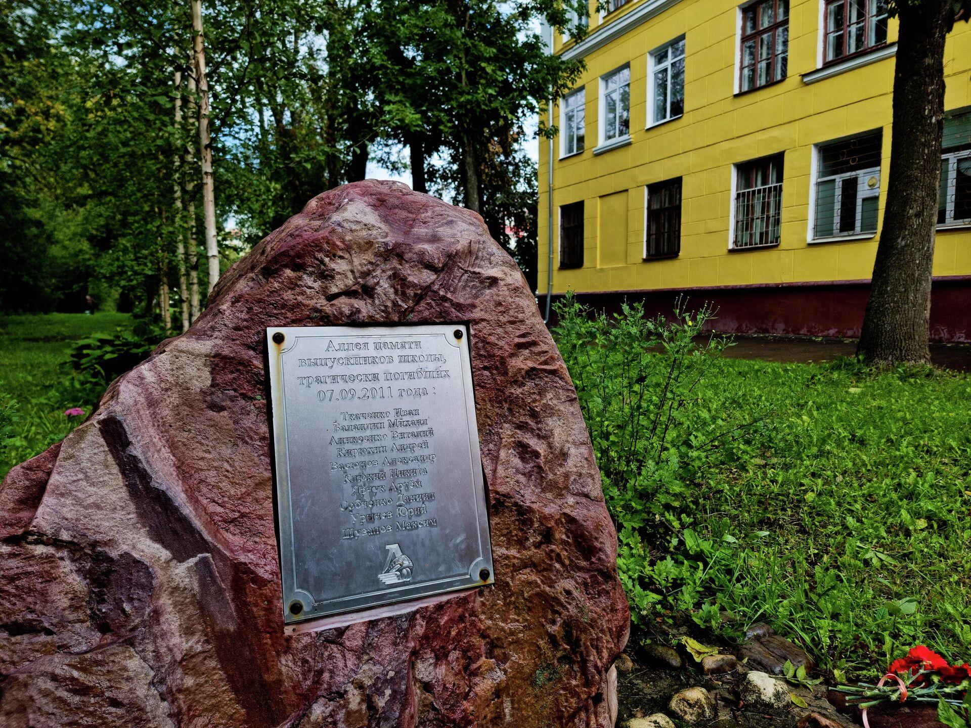 Мемориальная аллея на территории школы №9 имени Ивана Ткаченко в Ярославле - РИА Новости, 1920, 05.09.2021