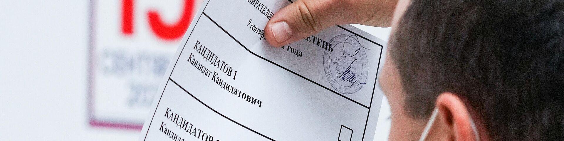 Открытое тестовое голосование в ЦИК России - РИА Новости, 1920, 10.09.2021