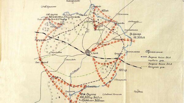 Схема решения Главнокомандующего генерала армии Г. Жукова по окружению и разгрому немцев, обороняющих Ельнинский плацдарм.