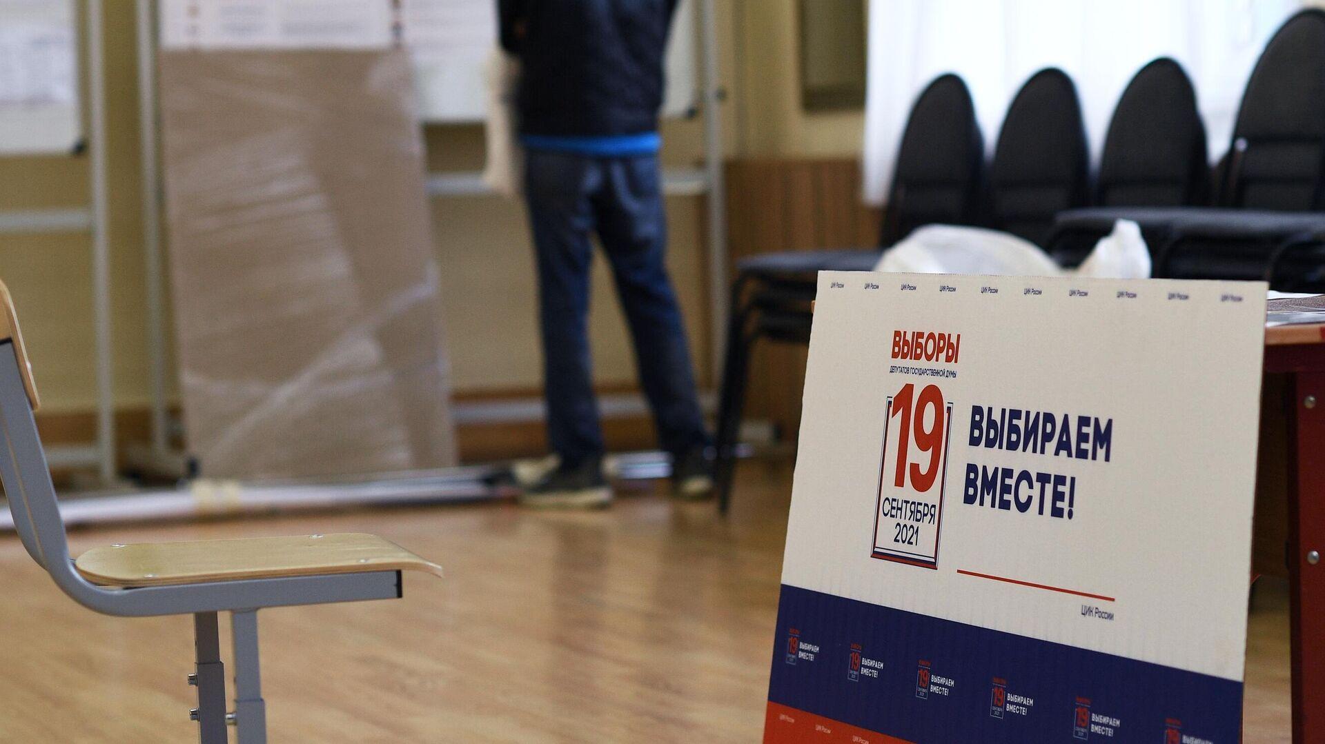1750378338 188:564:2827:2048 1920x0 80 0 0 4becac4e0ea662e25de909da1c55936c - В Амурской области, Забайкальском крае и Якутии открылись участки для голосования