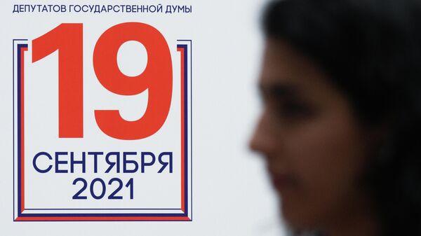Баннер в информационном центре Центральной избирательной комиссии РФ