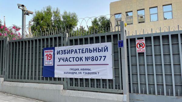 Избирательный участок в Афинах, Греция