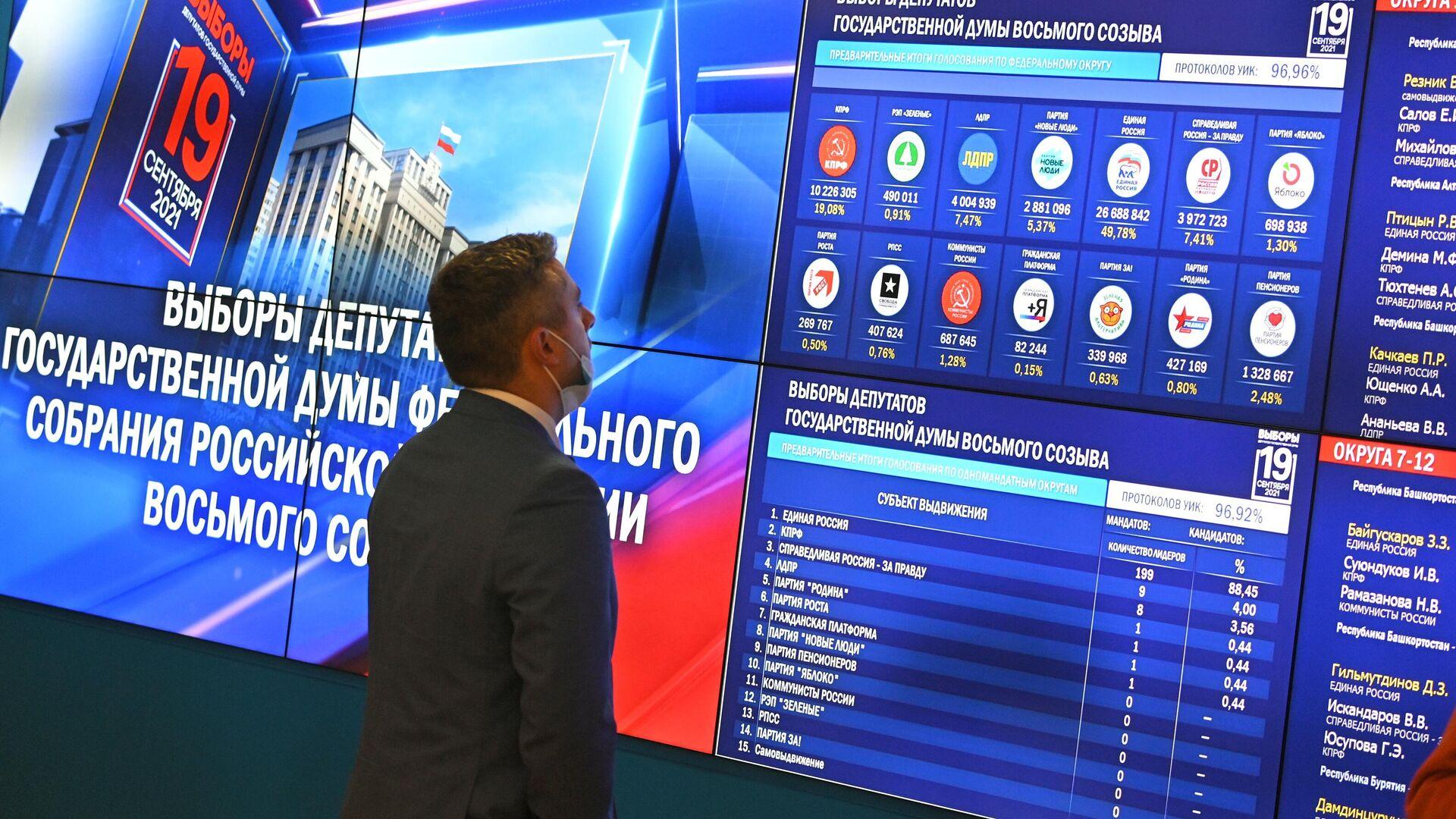 Работа информационного центра Центральной избирательной комиссии РФ - РИА Новости, 1920, 21.09.2021