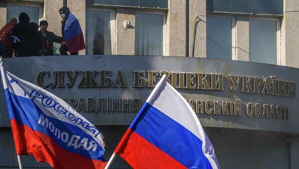 Служба Безопасности Украины в Луганске. Архивное фото