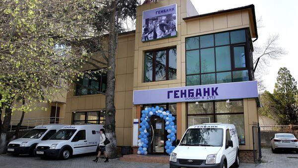 Операционный офис Генбанка в Симферополе. Архивное фото