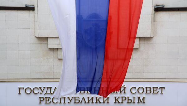 Российский флаг у здания Государственного Совета Республики Крым