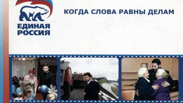 Предвыборная агитация на выборах в Законодательную думу Томской области. Архивное фото