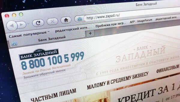 Банк западный в москве взять кредит микрокредит онлайн на карту казахстан