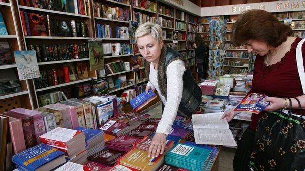 Продажа книг российских издательств в Крыму