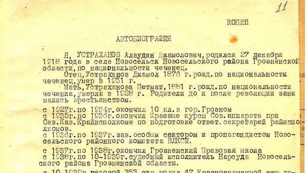 Автобиография Алаудина Устарханова