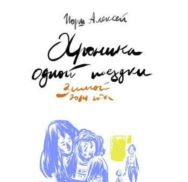 Афиша выставки Алексея Йорша Хроника одной поездки