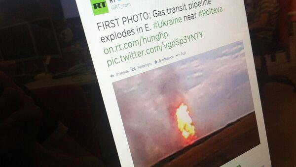 Фото взрыва на газопроводе Уренгой-Помары-Ужгород на странице RT в Twitter