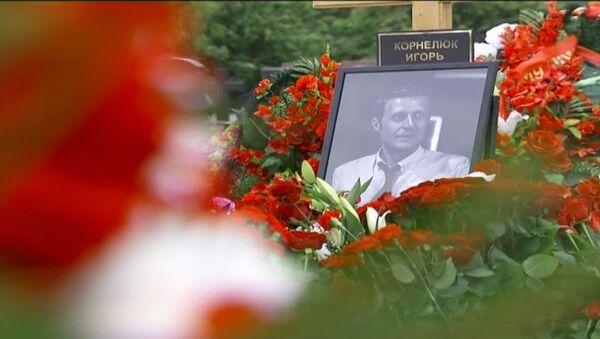 Корреспондента ВГТРК Корнелюка похоронили в Москве с воинскими почестями