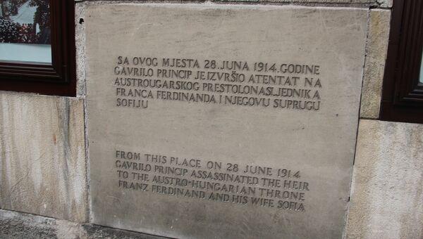 Памятная табличка на месте расстрела эрцгерцога Франца Фердинанда с супругой Софией Гогенберг в Сараево. Архивное фото