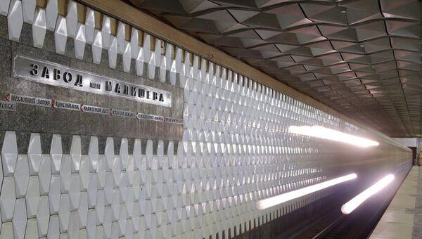 Станция Харьковского метрополитена Завод им. Малышева. Архивное фото