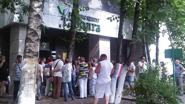 Клиенты турфирмы Нева собрались около офиса страховой компании Восхождение в Москве, чтобы написать заявление о получении компенсации