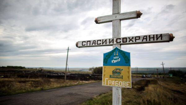 Крест в селе Грабово Донецкой области, в районе которого потерпел крушение лайнер Boeing 777 Малайзийских авиалиний