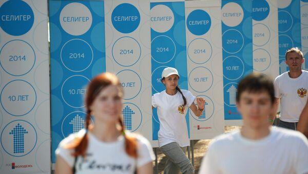 Молодежный форум Селигер 2014. Архив