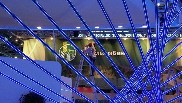 Стенд ОАО Российский Сельскохозяйственный банк. Архивное фото