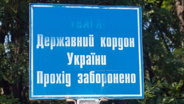 Государственная граница между Украиной и Россией. Архивное фото