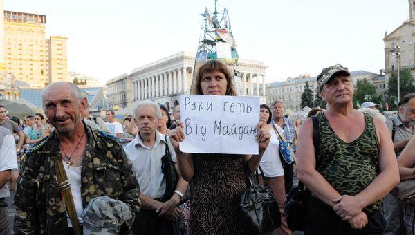 Внеочередное народное вече на площади Независимости в Киеве