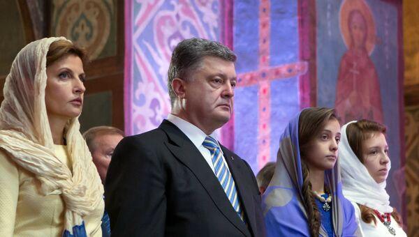Президент Украины Петр Порошенко с супругой Мариной и дочерьми во время молитвы за Украину в Софийском соборе в Киеве