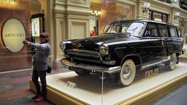 Автомобиль Волга ГАЗ-22 на выставке советских автомобилей в ГУМе