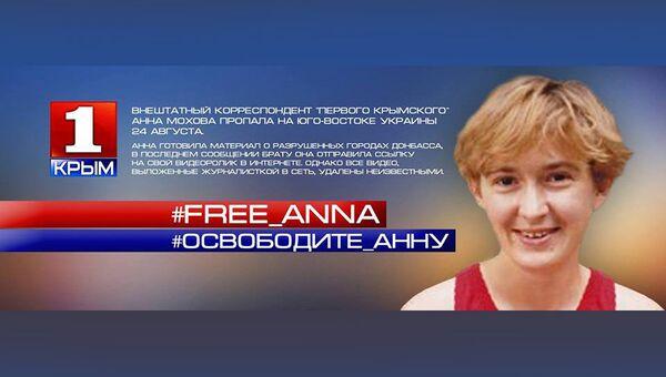 Внештатный корреспондент телеканала Первый крымский Анна Мохова. Архивное фото