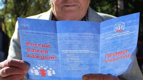 Акция в поддержку переписи населения в Крыму