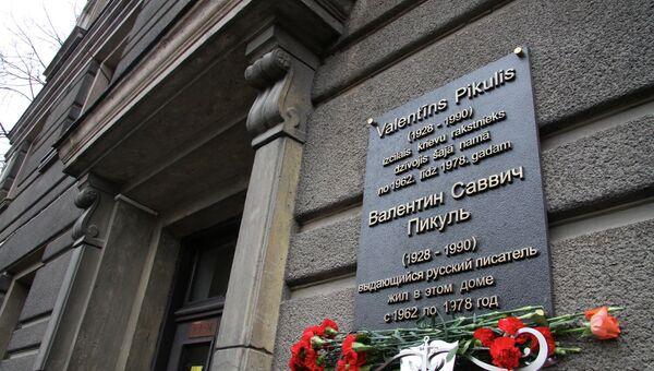 Открытие мемориальной доски в честь писателя Валентина Пикуля. Архивное фото