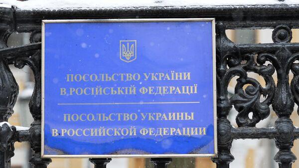 Табличка у входа в здание посольства Украины в РФ. Архивное фото