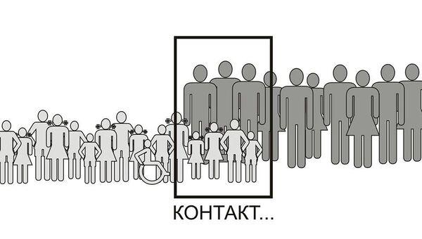Афиша выставки Контакт