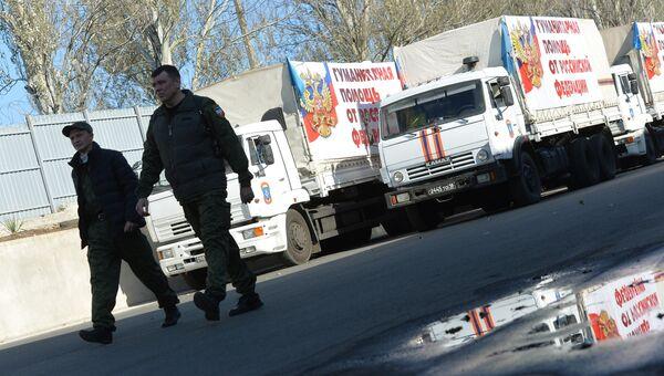 Российская гуманитарная помощь прибыла в Донецк. Архивное фото